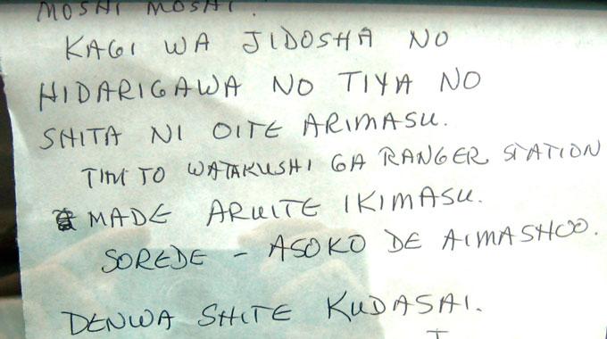 A page of handwritten romaji