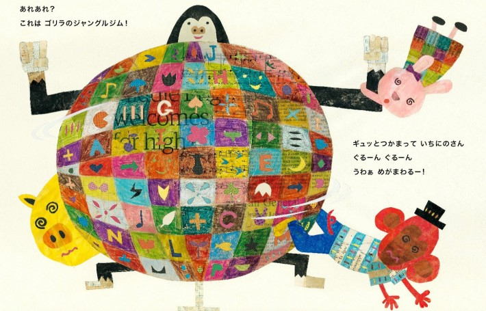 Faux-collage picture of a gorilla from a Japanese kid book