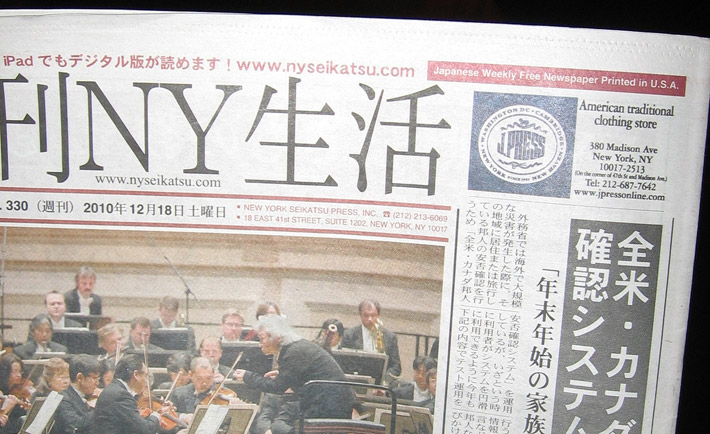 Japanese newspaper front page