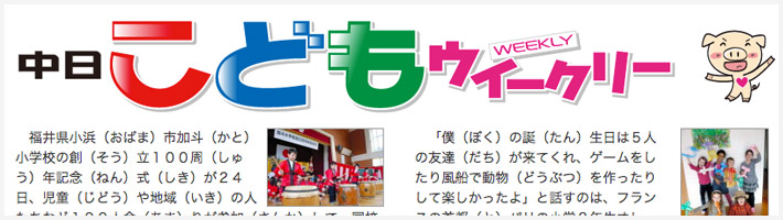 header for Japanese childrens newspaper kodomo times