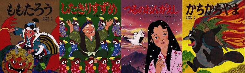 covers of Japanese childrens books