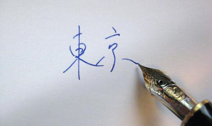 handwritten look up kanji