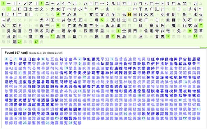 radical search part 2 look up kanji