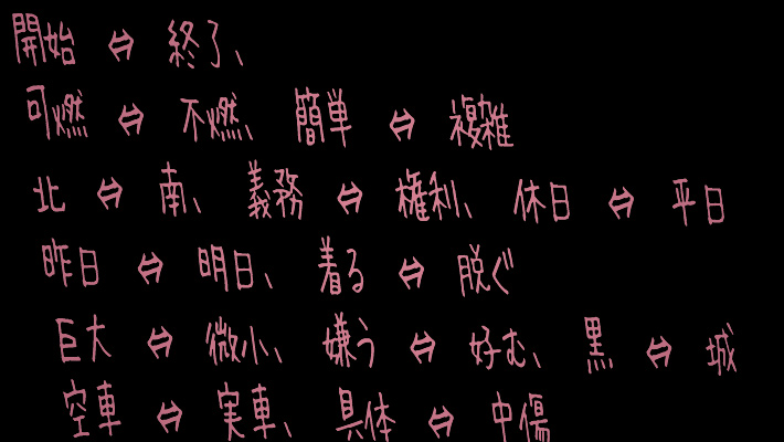pink kanji characters on a black board