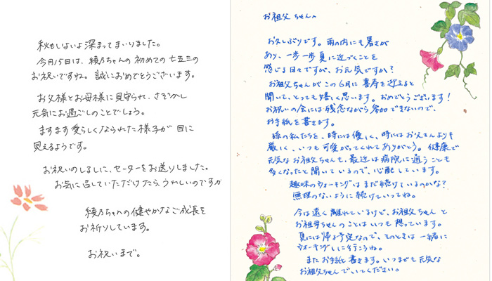 How to write letters in japanese how to write letters in japanese spiritdancerdesigns Gallery