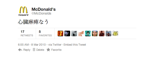 tweet from \@McDonalds