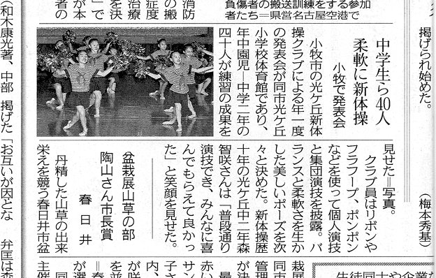 english loanwords in a japanese newspaper clipping