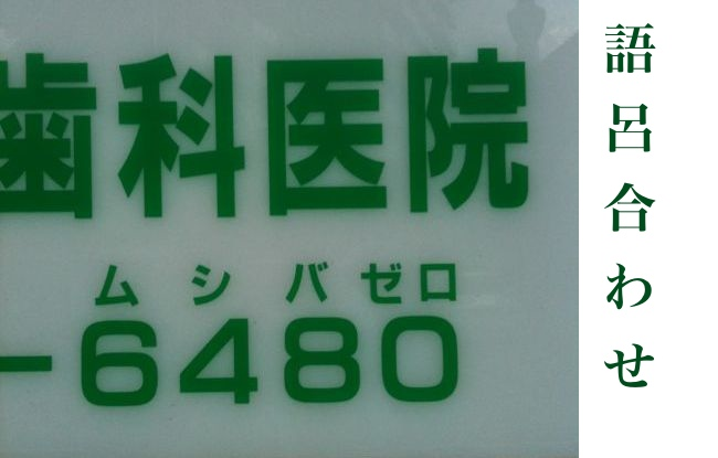 Picture of text that says 6480 or ムシバゼロ