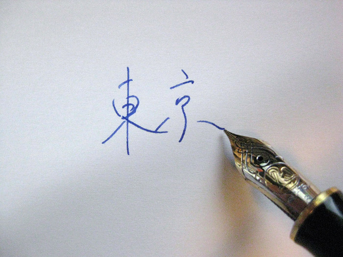 Writing kanji with a fountain pen