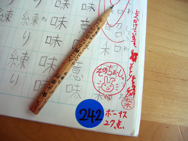 A textbook with a note saying Very Good! in Japanese