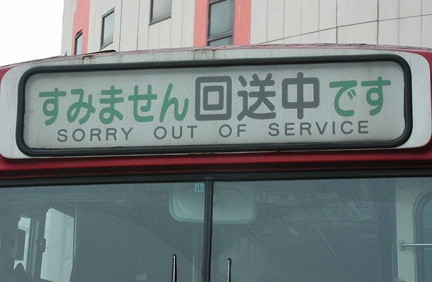 out of service sign on bus