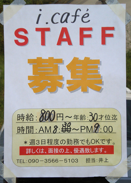 Japan help wanted sign restaurant