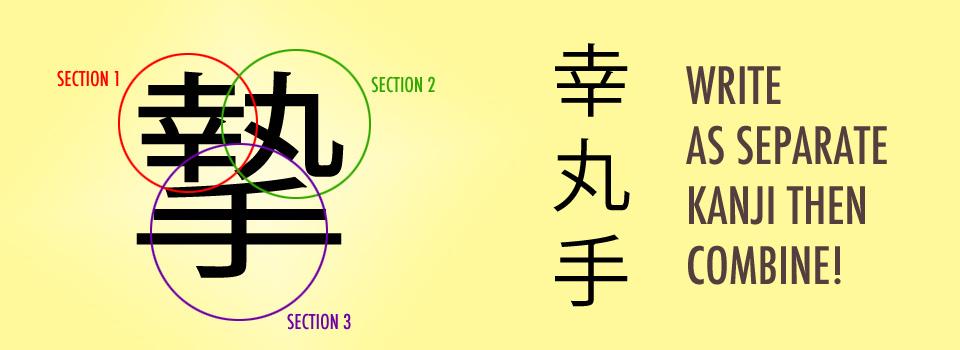 Kanji compleo