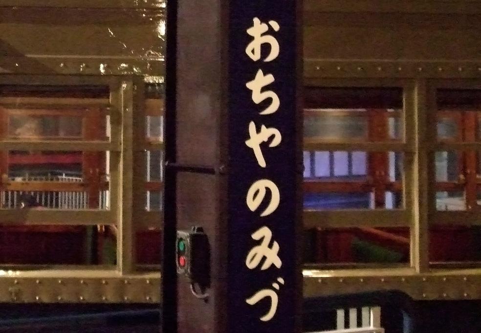 kobun-old-kana-ochanomizu