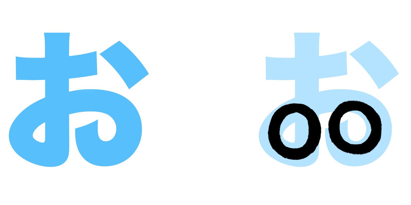 お hiragana mnemonic