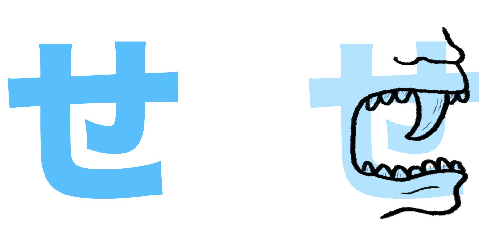 せ hiragana mnemonic
