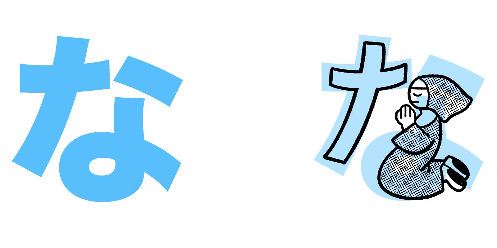 な hiragana mnemonic