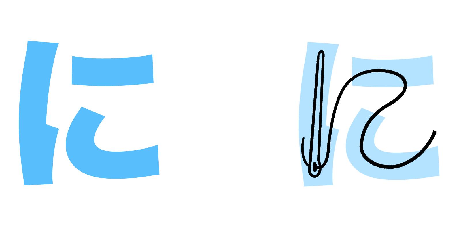 に hiragana mnemonic