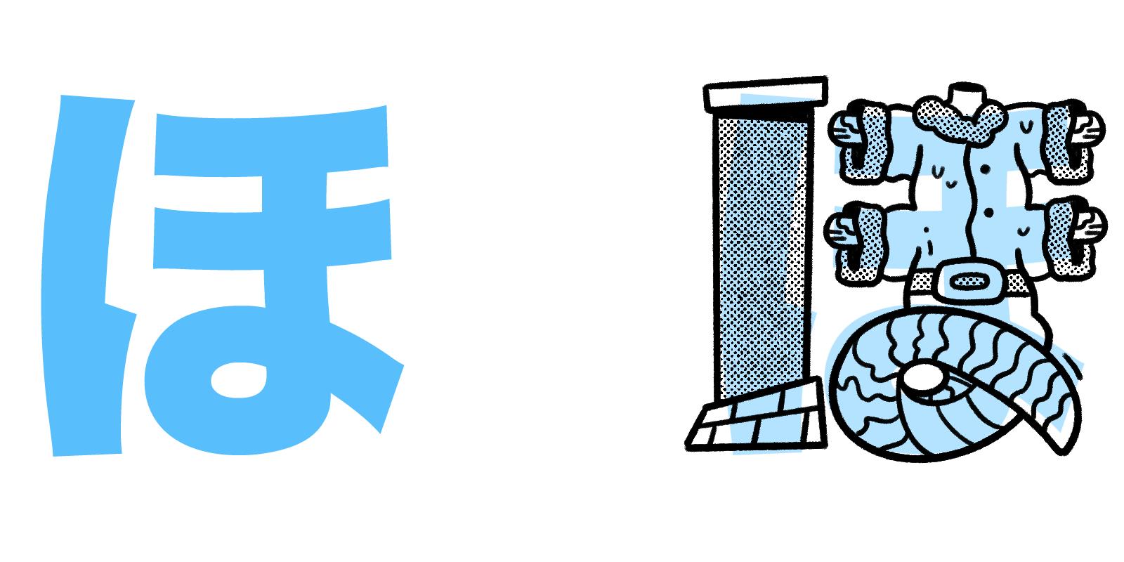 ほ hiragana mnemonic