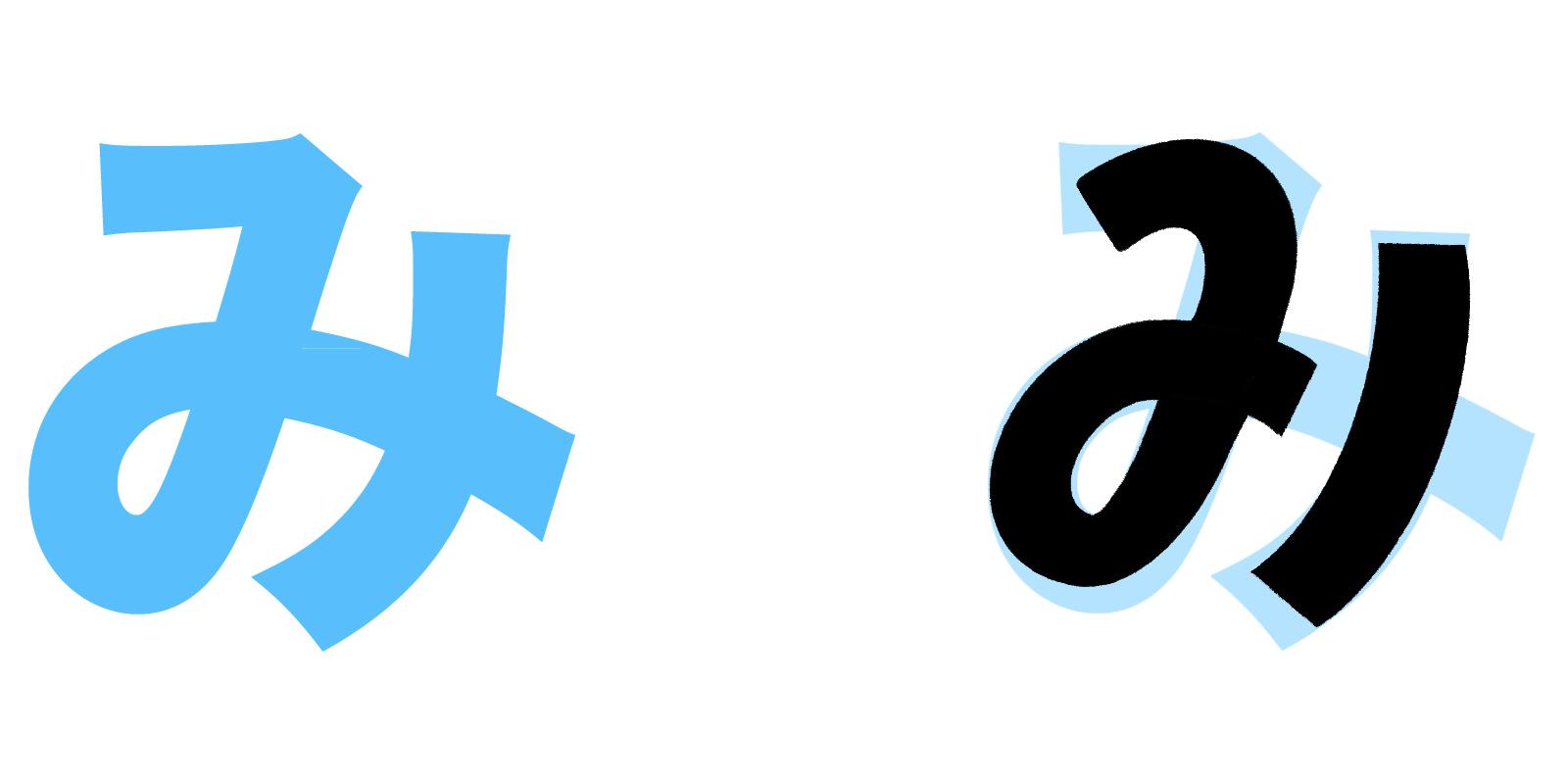 み hiragana mnemonic
