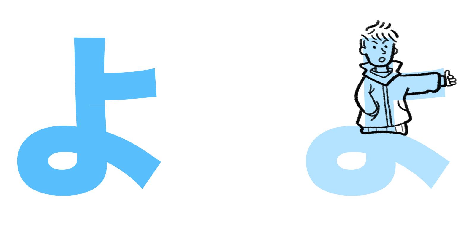 よ hiragana mnemonic