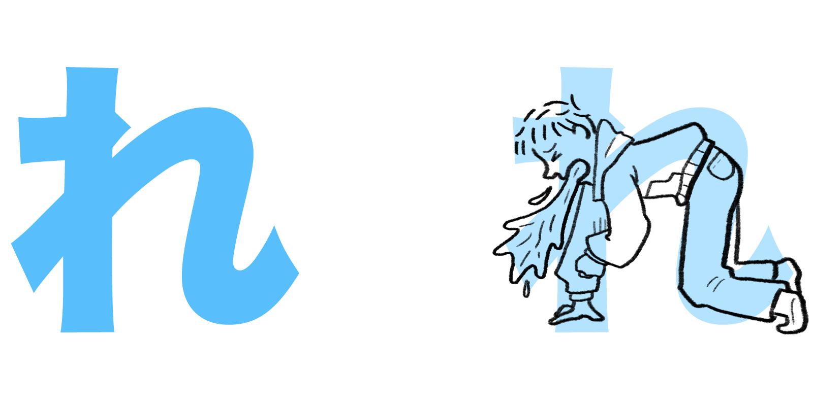 れ hiragana mnemonic