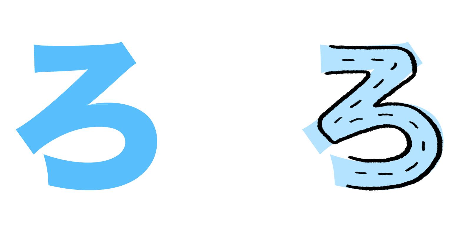 ろ hiragana mnemonic