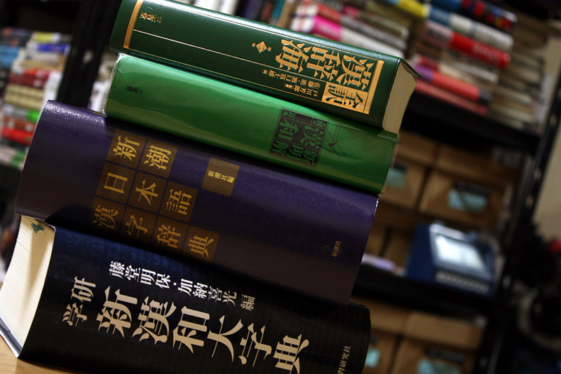 stack of kanji dictionaries
