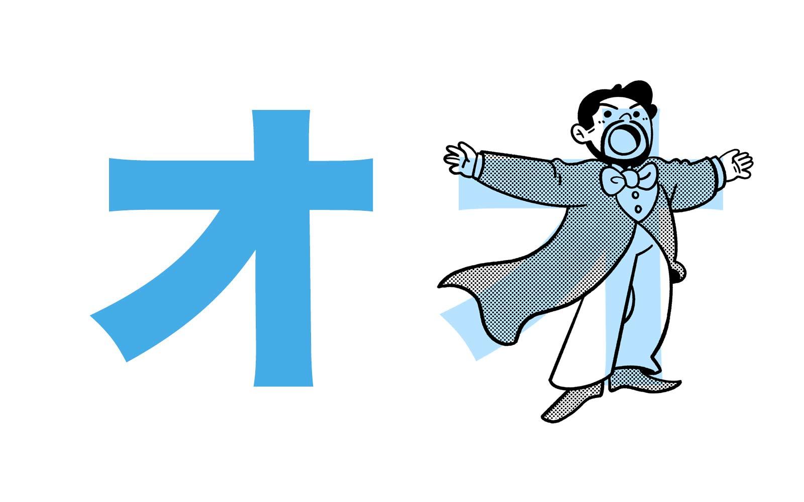 Katakana character オ mnemonic