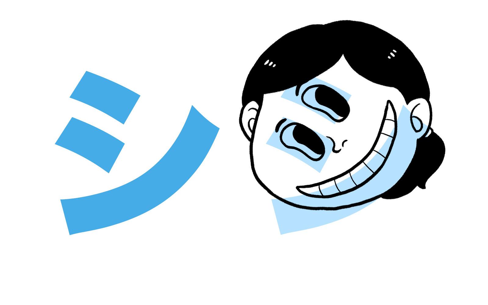 Katakana character シ mnemonic