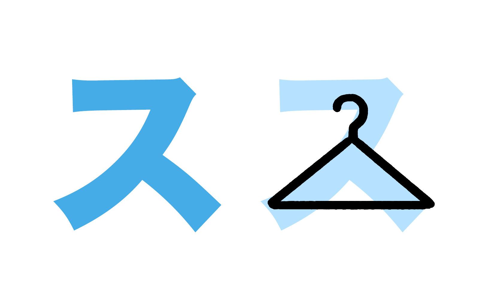 Katakana character ス mnemonic