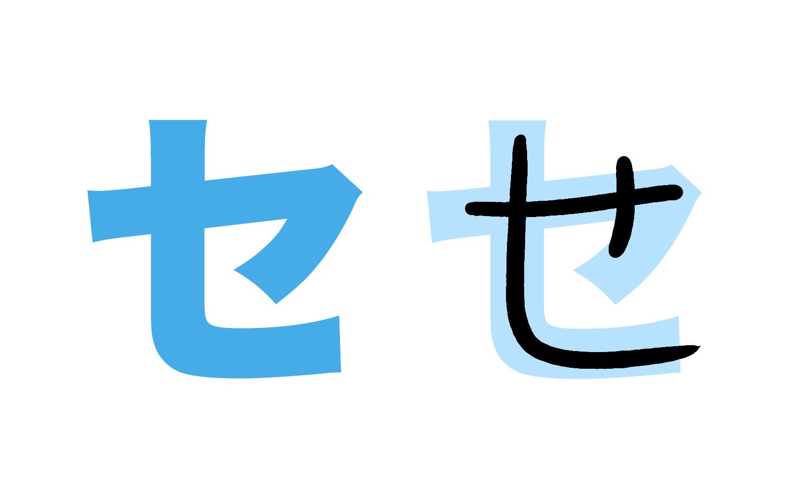 Katakana character セ mnemonic