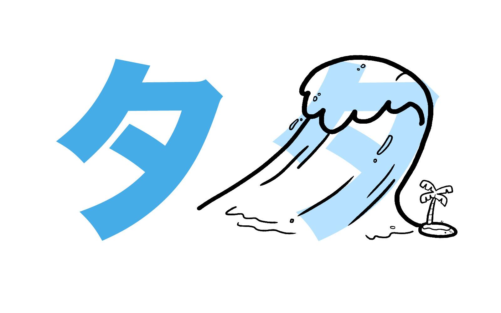 Katakana character タ mnemonic