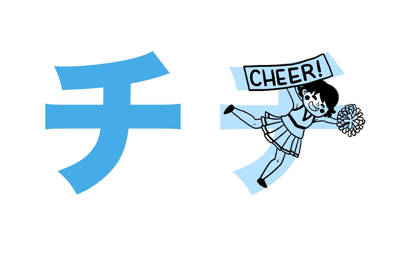 Katakana character チ mnemonic