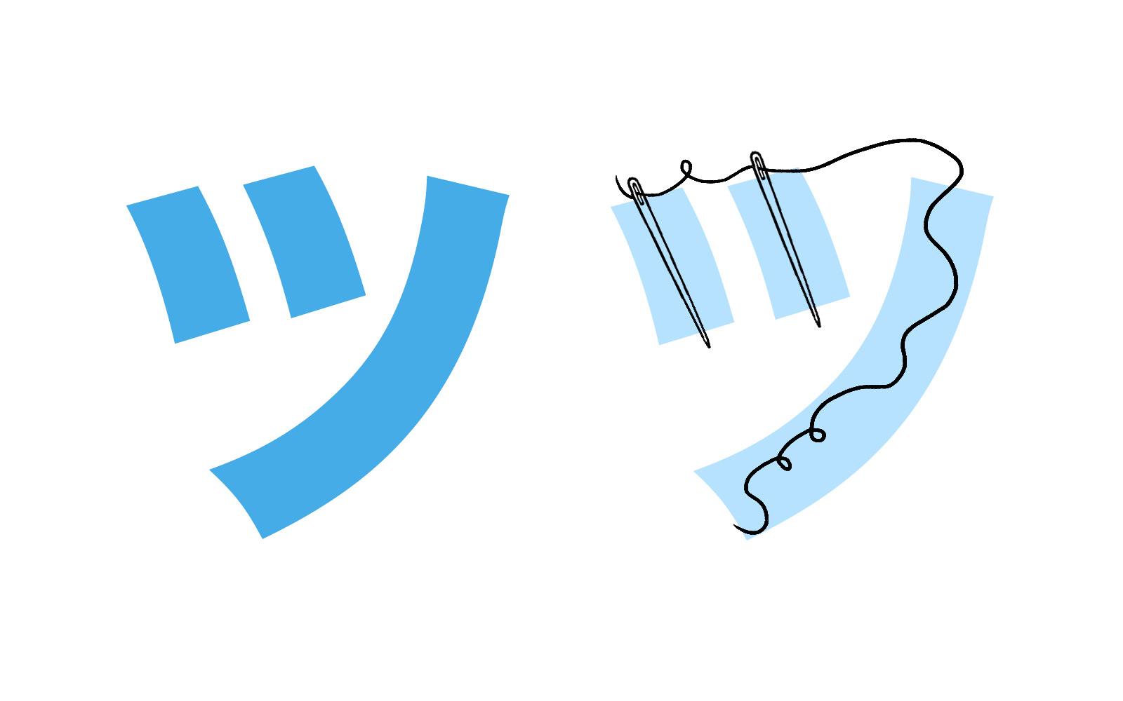 Katakana character ツ mnemonic