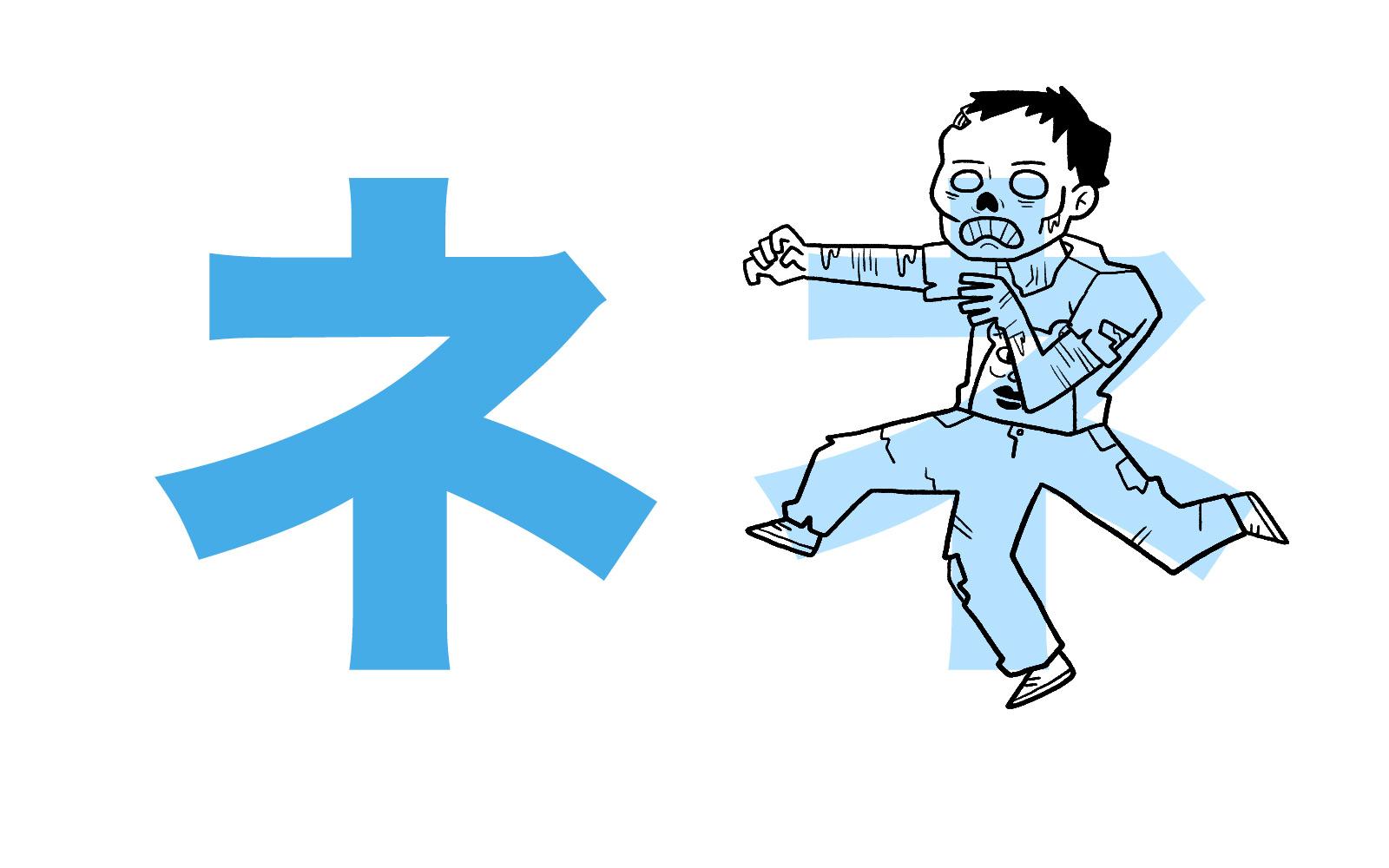 Katakana character ネ mnemonic
