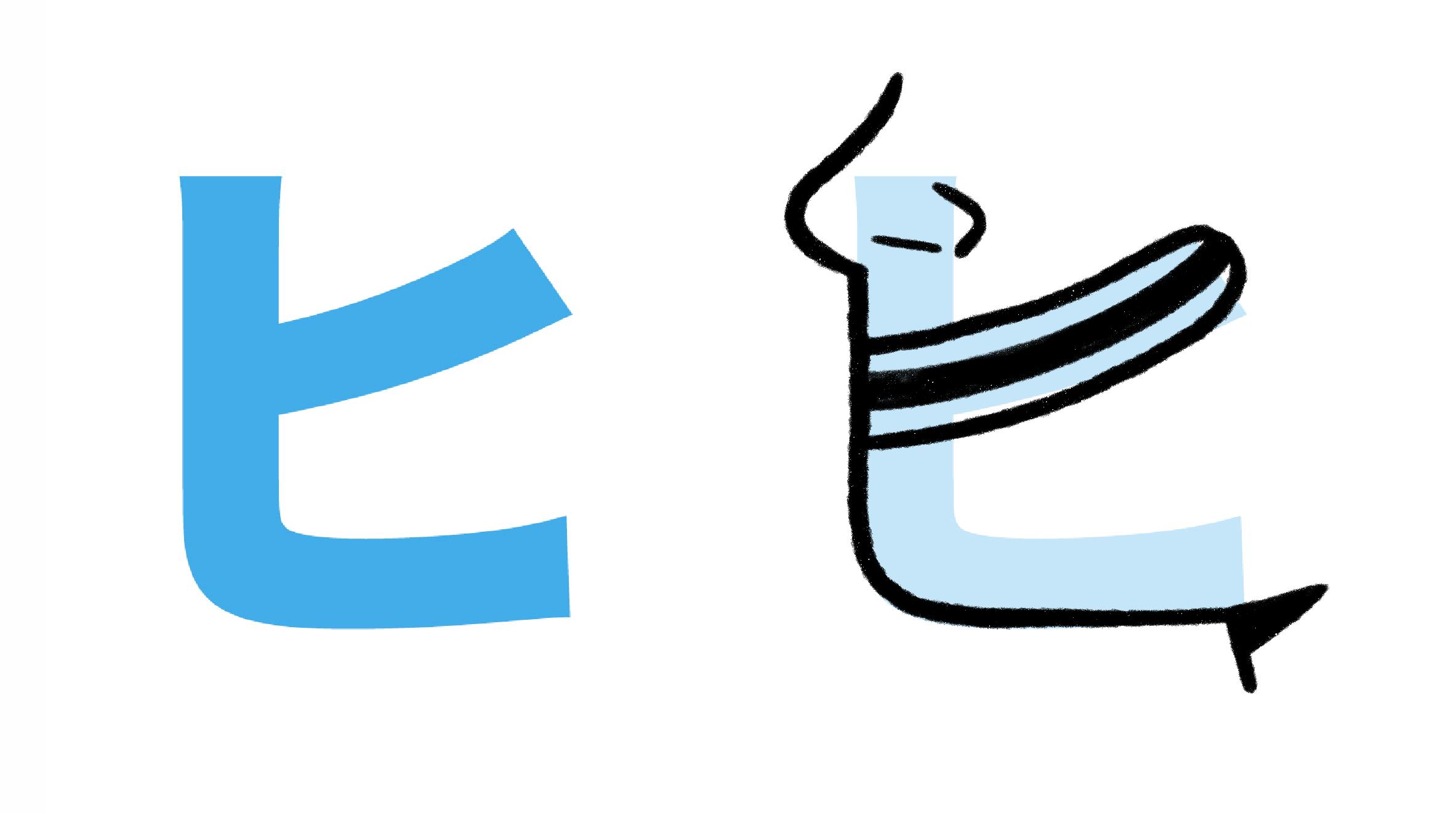 Katakana character ヒ mnemonic