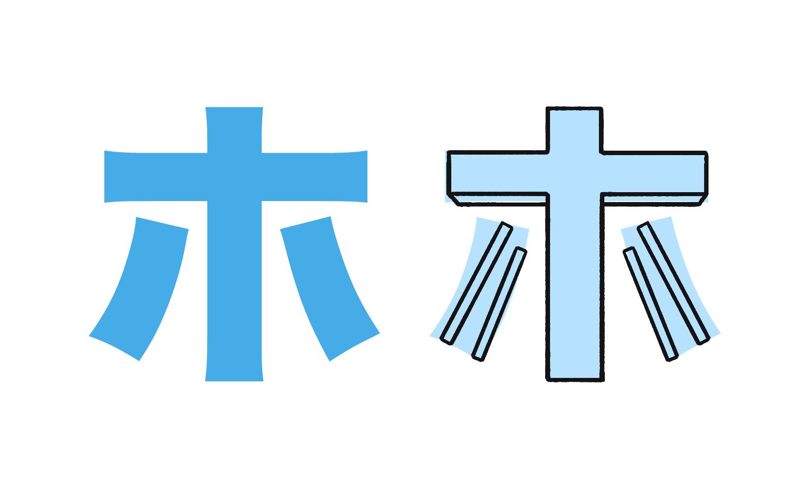 Katakana character ホ mnemonic