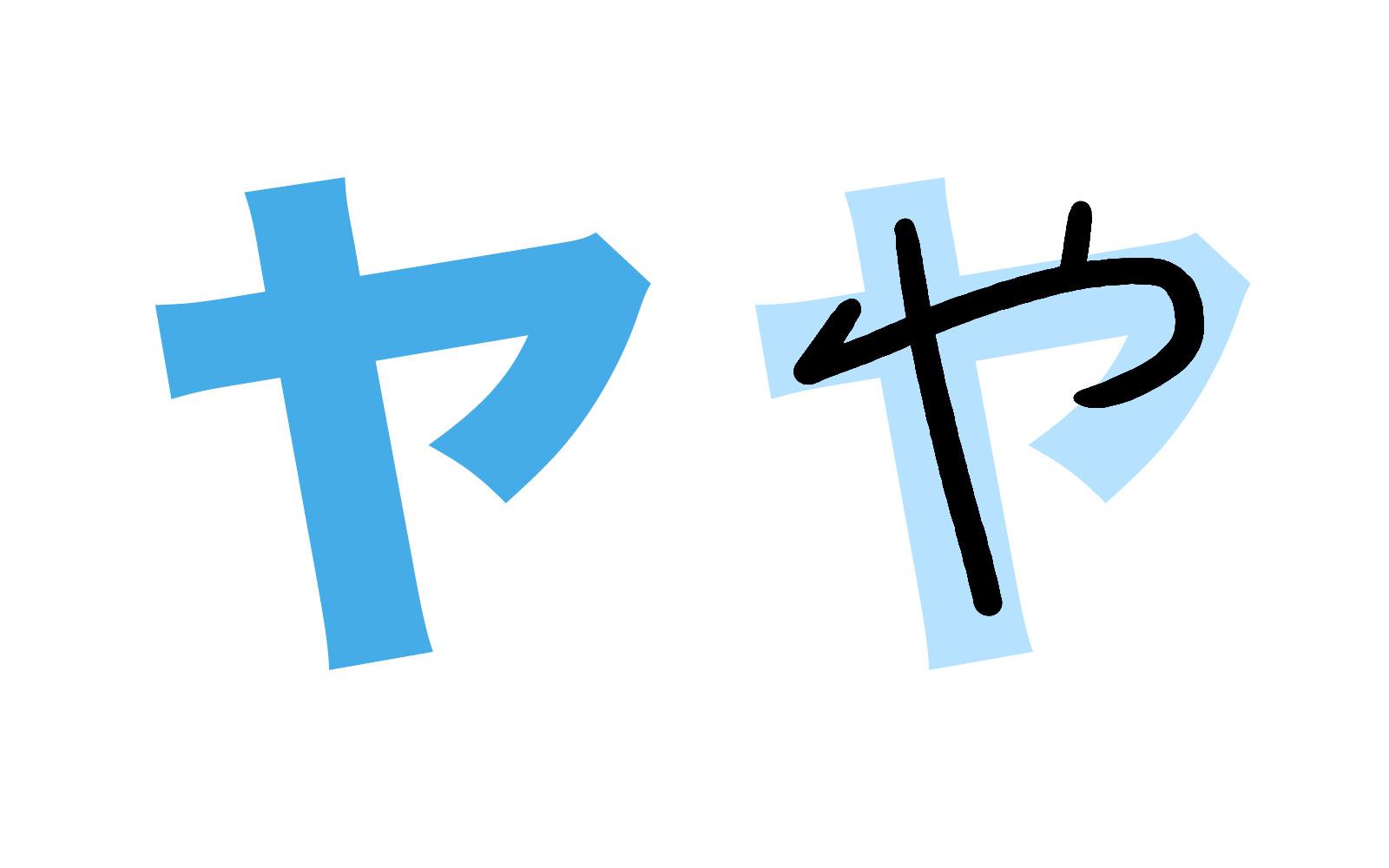 Katakana character ヤ mnemonic