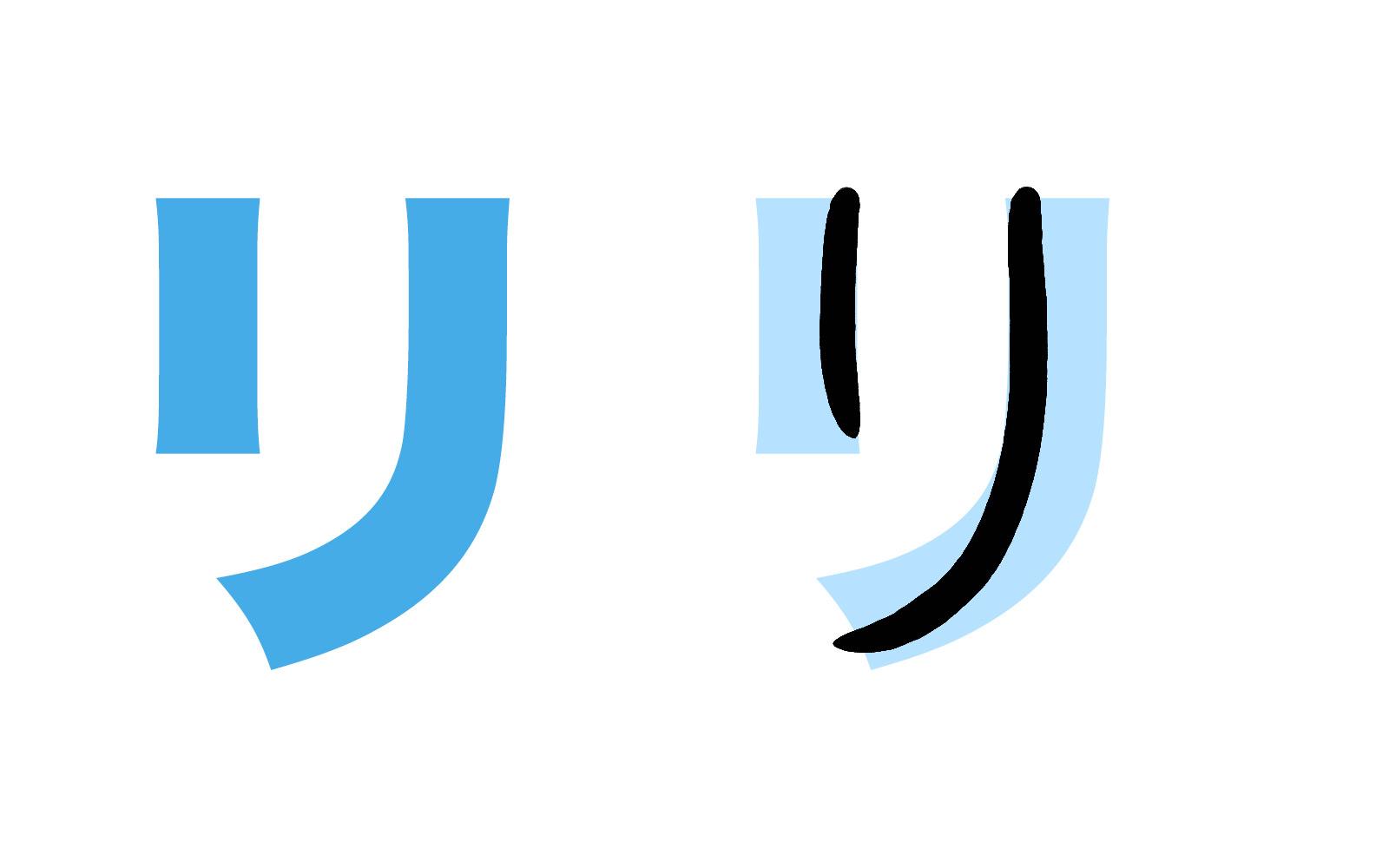 Katakana character リ mnemonic