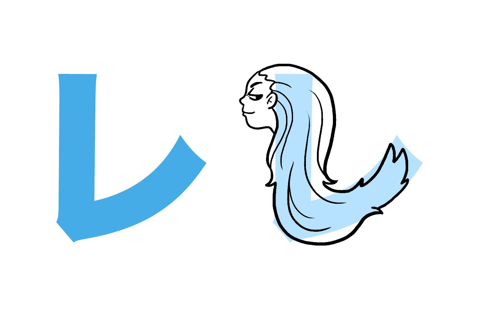 Katakana character レ mnemonic
