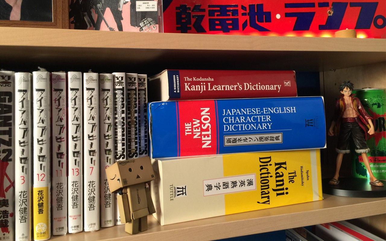 How to Use a Kanji Dictionary