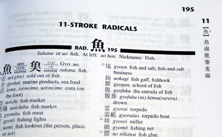 Nelson fish radical how to use a kanji dictionary