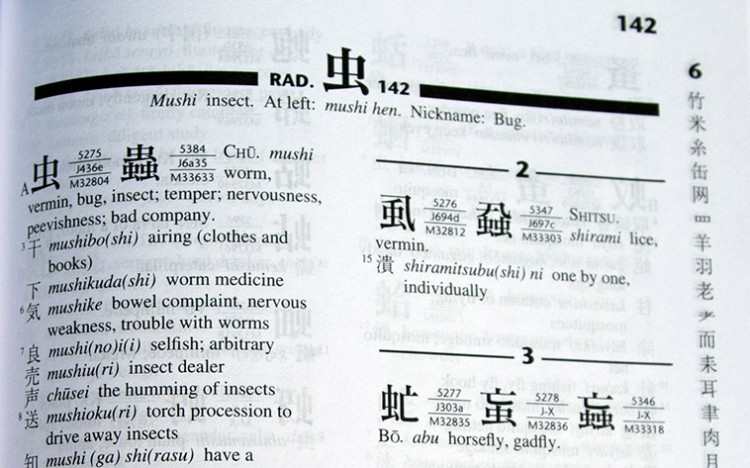 nelson radical bug how to use a kanji dictionary