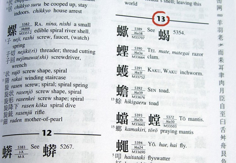 nelson radical fish 13 how to use a kanji dictionary