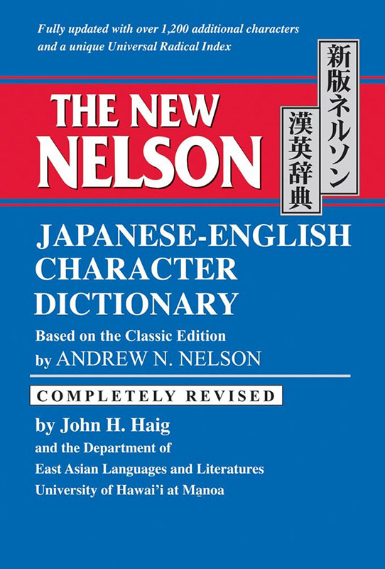 how to use a kanji dictionary new nelson cover