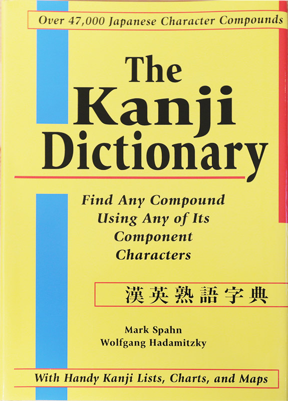 the kanji dictionary cover how to use