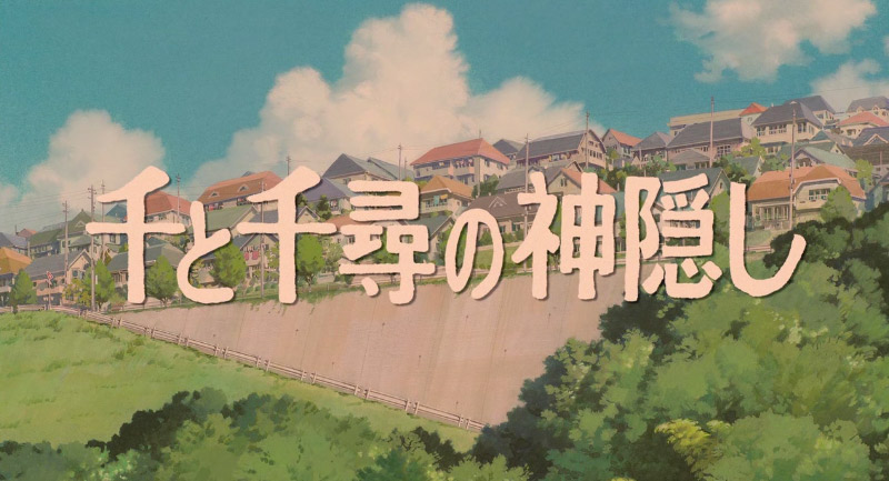 Title card from Spirited Away