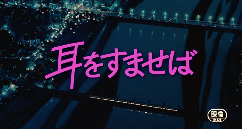 Title card for Whisper of the Heart