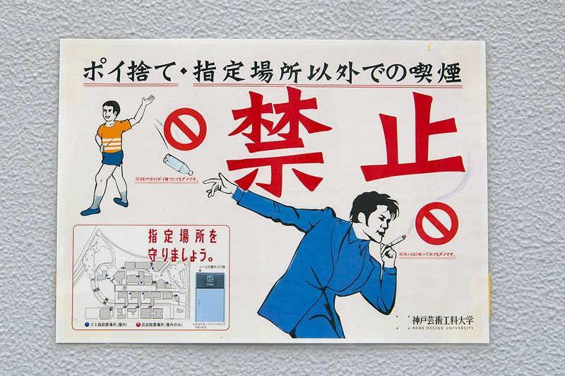 Japanese public sign to dispose of your trash